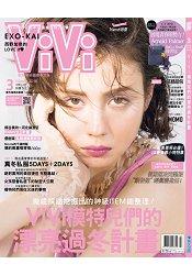 ViVi唯妳時尚國際中文版3月2018第144期