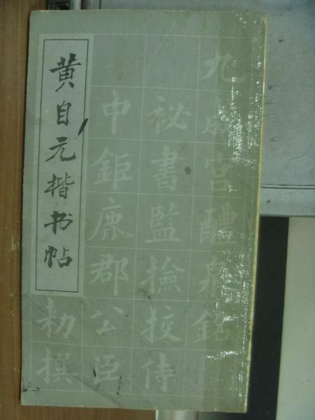 【書寶二手書T4/藝術_PPO】黃自元楷書帖_1982年_簡體