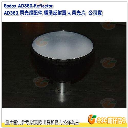 神牛 Godox AD360-Reflector AD360 閃光燈配件 標準反射罩 + 柔光片 公司貨