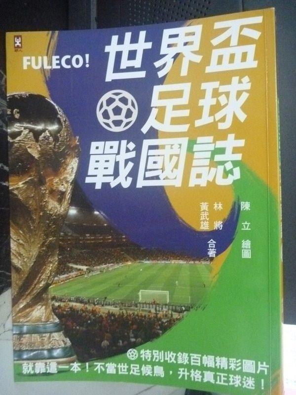 【書寶二手書T3/體育_XDG】Fuleco!世界盃足球戰國誌-就靠這一本!_黃武雄