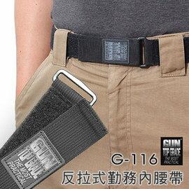 【GUN】反拉式內腰帶-38mm (G-116)