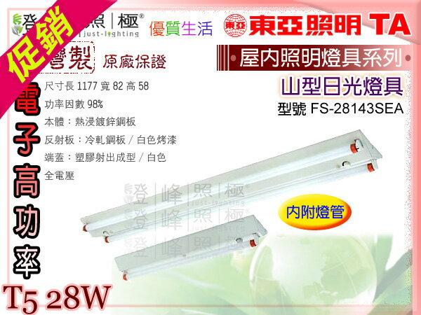 【東亞】T5 28W×1 山型日光燈具 高功率 附燈管 原廠保證 台灣製 特價中#28143SEA【燈峰照極my買燈】