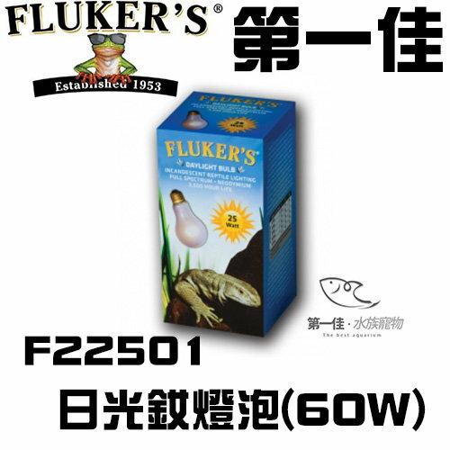 [第一佳水族寵物]美國FLUKER`S日光釹燈泡F2250160W爬蟲類給寵物溫暖的冬天免運