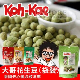 泰國 Koh-Kae 大哥花生豆 (袋裝) 90g 芥末 麻辣 椰漿 雞汁 大哥豆 花生豆【N202378】
