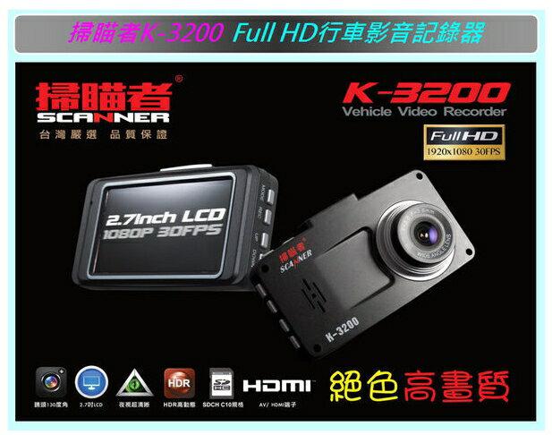 贈送32G+3孔 掃瞄者 K 3200 HDR+1080P 行車記錄器 130度廣角 AV OUT ☆鑫晨汽車百貨☆