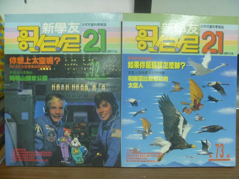 【書寶二手書T1/兒童文學_XBK】哥白尼21_第72&73期_共2本合售_你像上太空嗎等
