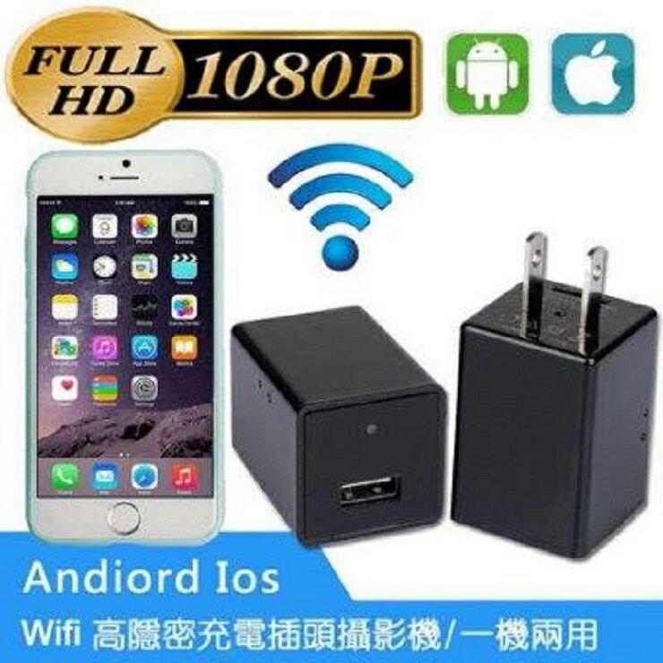【愛家便宜購】WiFi版 高清1080P USB 手機充電針孔攝影機 手機監控