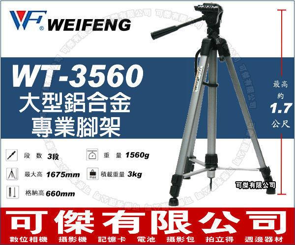 Weifeng WT-3560 大型專業三腳架 170cm 鋁合金 三向雲臺 單眼 NIKON CANON SONY FUJI DV