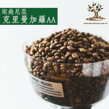 [微美咖啡]-超值-1磅350元,-克里曼加羅AA水洗(坦尚尼亞)咖啡豆,全店滿500元免運,新鮮烘培坊