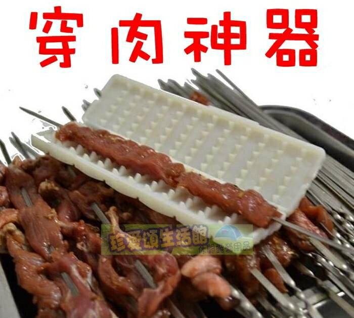 【珍愛頌】K004 穿肉神器 二代穿肉器 串肉器 穿串器 燒烤必備 中秋烤肉 焚火台 烤肉架 烤肉爐 戶外 露營 野餐
