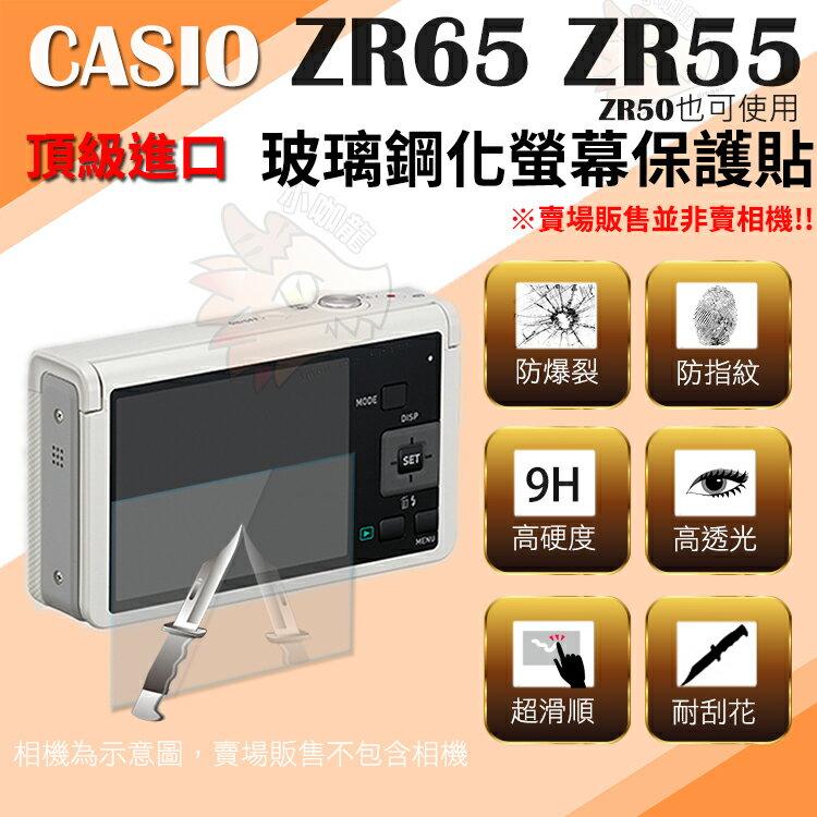 【小咖龍】 CASIO ZR65 ZR55 ZR50 鋼化玻璃螢幕保護貼 鋼化玻璃膜 螢幕玻璃貼 螢幕防護 螢幕保護貼 EX-ZR55