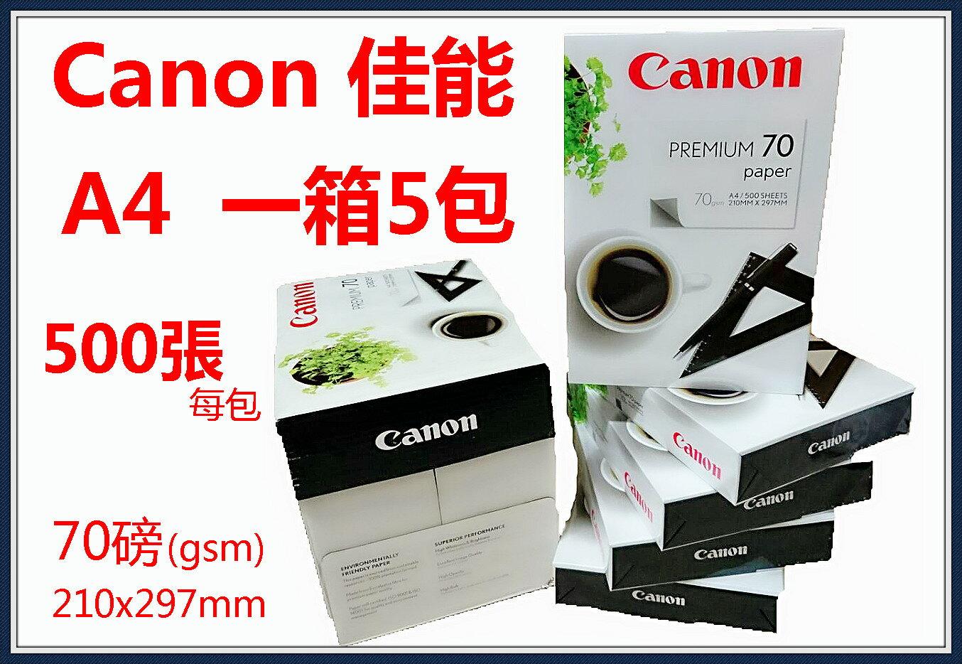 ?含發票?團購價?Canon 佳能 70磅 500張 多功能影印紙 A4(1箱5包) 影印/列印/雷射/噴墨印表機/辦公用品