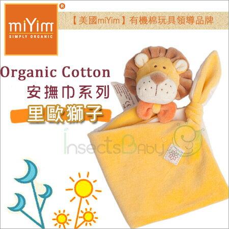 +蟲寶寶+美國【miYim】有機棉安撫巾系列-里歐獅子/有機棉製品 增加寶寶安全感!《現+預》
