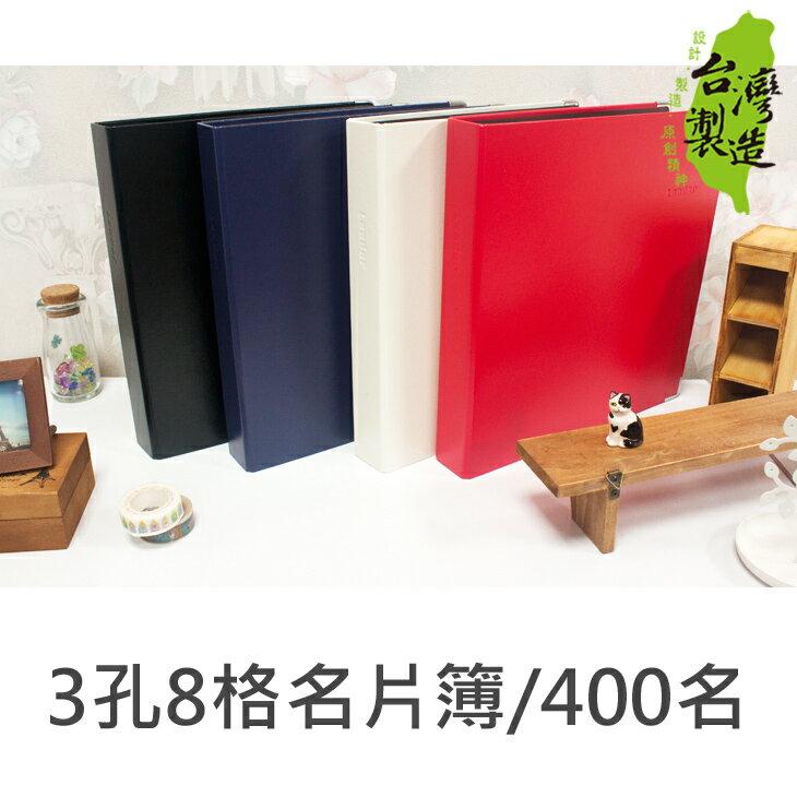 珠友 LE-56400 Leader 3孔8格名片本/名片簿/400名