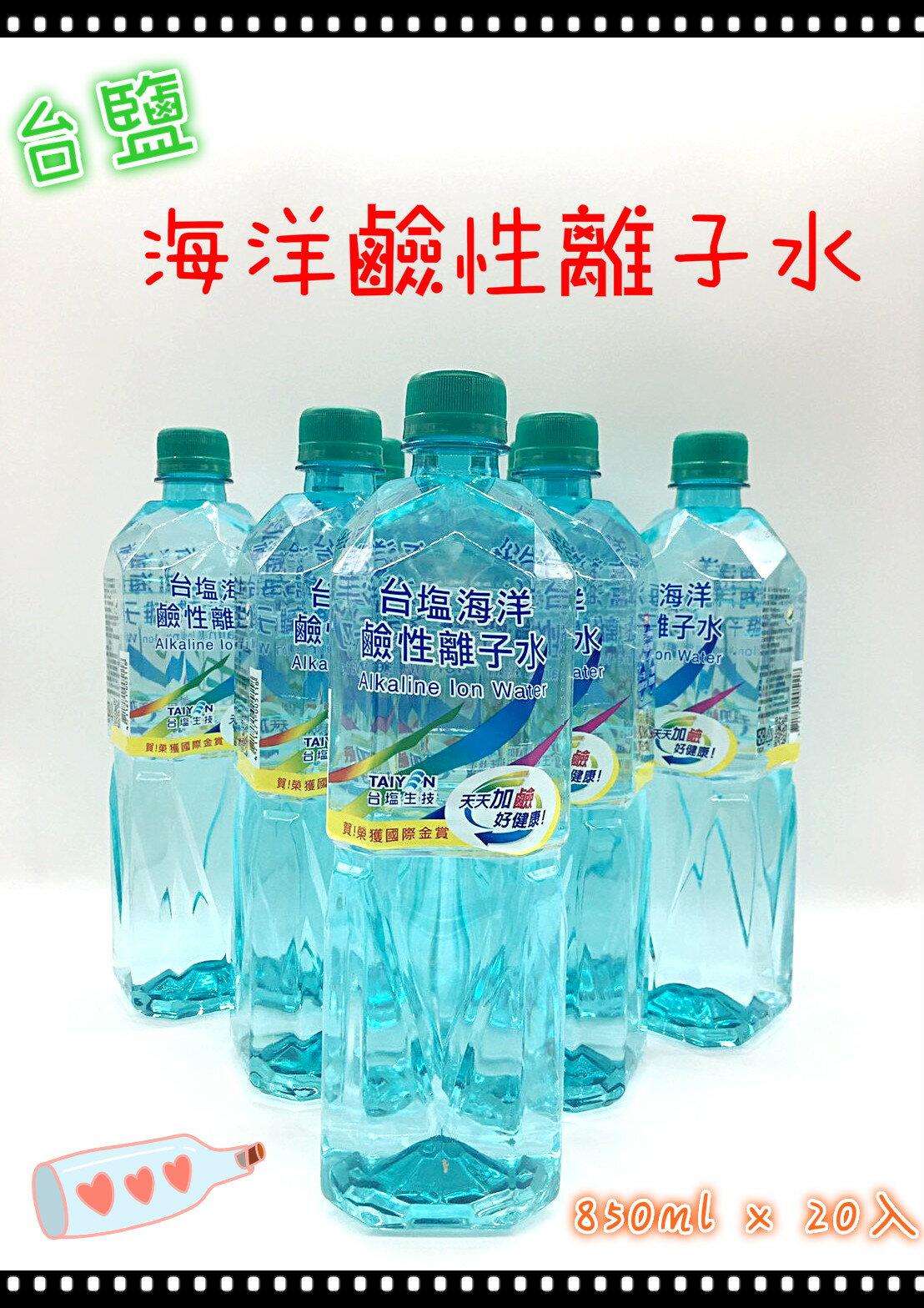 ?含發票?限宅配?台鹽 海洋鹼性離子水850mlx20瓶?礦泉水 竹炭水 海洋鹼性離子水 多喝水 純水 悅氏?