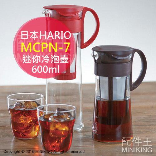 ~ 王~  製 HARIO MCPN~7 玻璃冷泡壺 600ml 咖啡壺 5杯用 濾泡壺