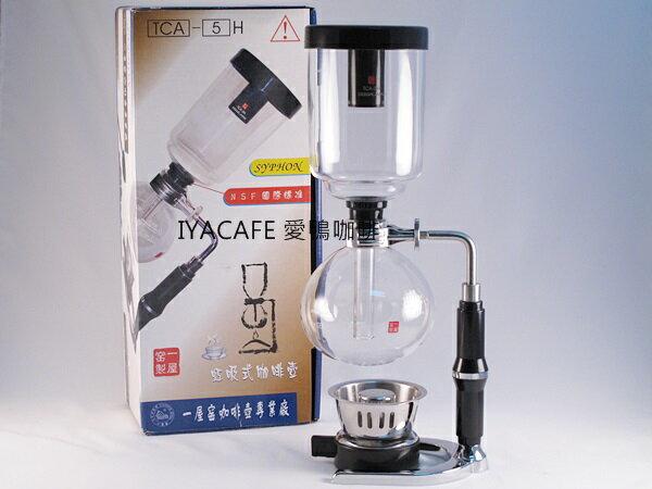 《愛鴨咖啡》 一屋窯 TCA5 虹吸壺 附酒精燈、咖啡匙、濾器 贈木柄調棒