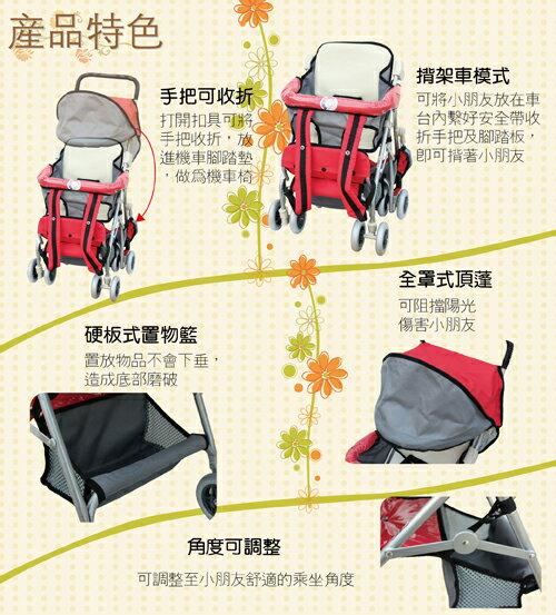 【Babybabe】  三用加寬背架車  B501   (紅/藍)