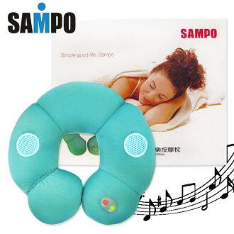 聲寶SAMPO 音樂按摩枕 ME-D1301EL