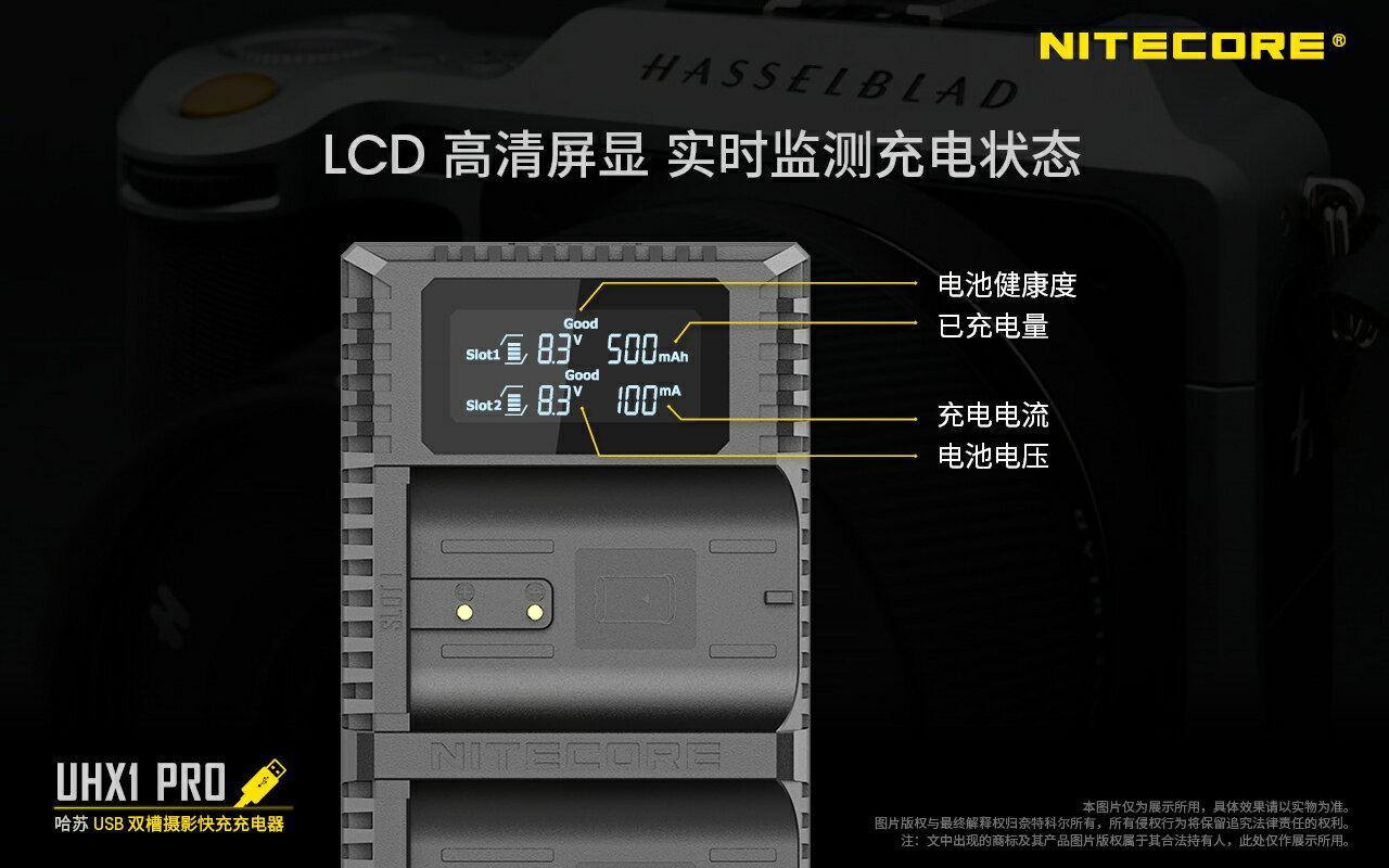 Nitecore UHX1 Pro 雙槽快速充電器 公司貨 哈蘇 X1Dll X1D50C USB行充 適用 6