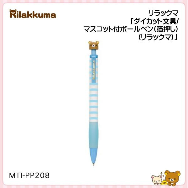 【真爱日本】15100900011 立体偶原子笔-懒熊蓝条纹 SAN-X 懒熊 奶妹 奶熊 原子笔 笔 文具