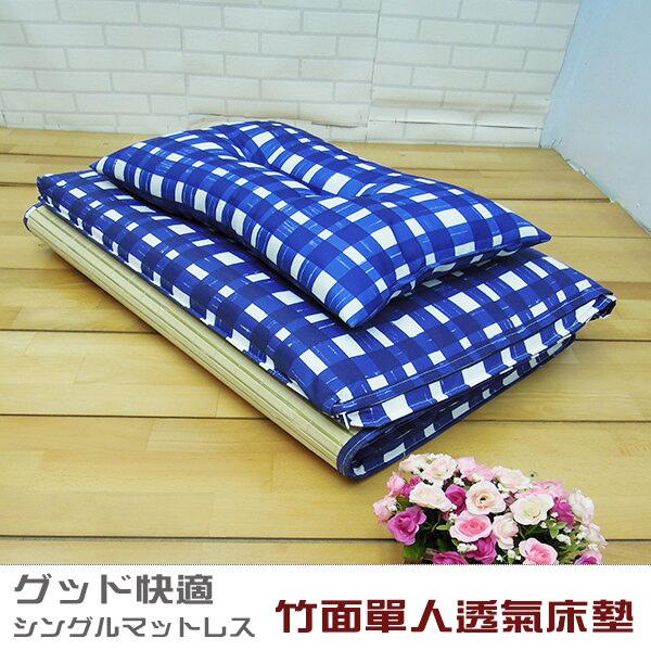 #買床墊送記憶枕-學生床墊/單人床墊《藍白格單人竹面透氣床墊+贈舒適透氣記憶枕》-台客嚴選