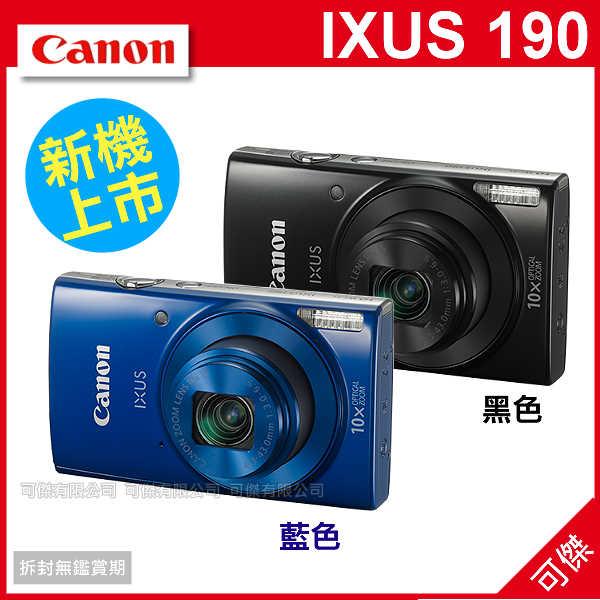 可傑 CANON IXUS 190 IXUS190 HS 數位相機 光學變焦 WIFI NFC 超廣角 高清拍攝 公司貨 送16G卡+副電一個