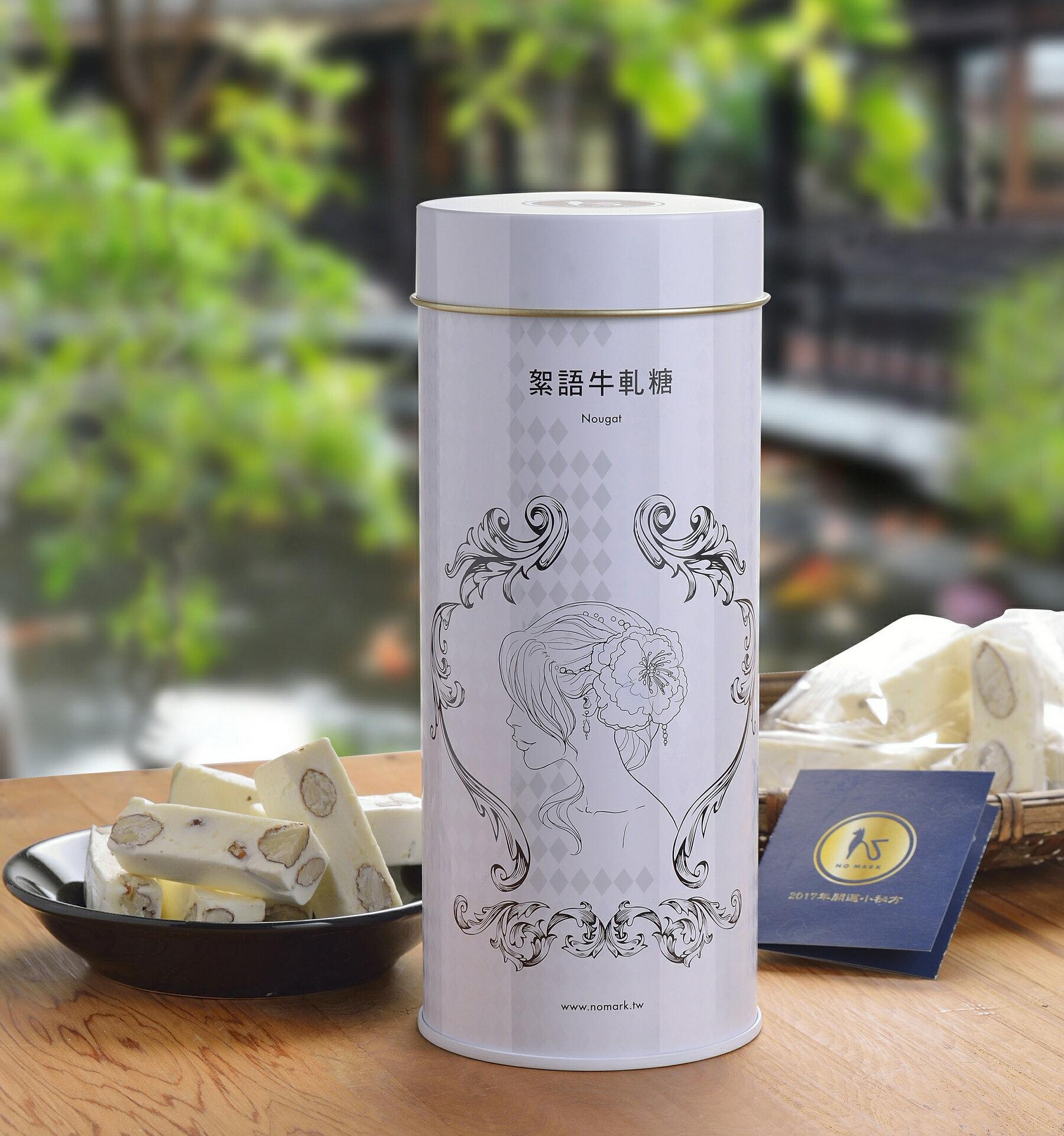 絮語牛軋糖(存運罐) 鐵罐 年節禮盒 存錢筒 文創商品