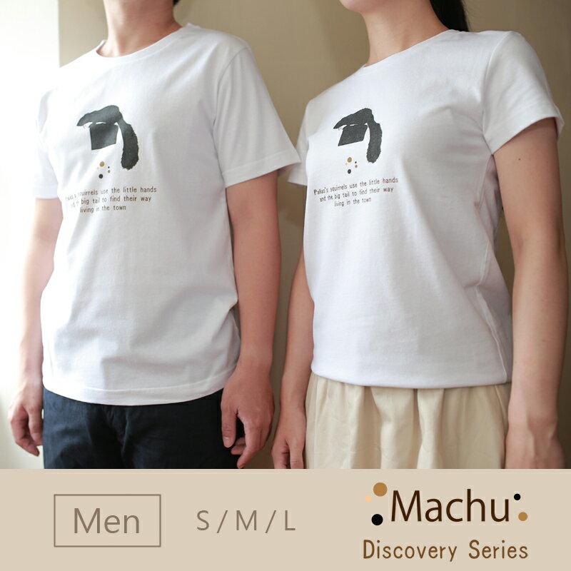 【Machu Discovery Series】白色純棉短袖T-shirt 赤腹松鼠與小手大尾巴 (男版)