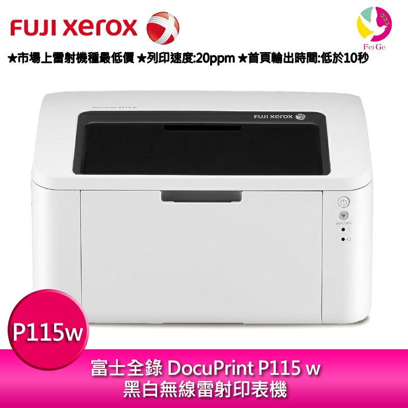 富士全錄 Fuji Xerox DocuPrint P115w 黑白無線雷射印表機 P115w▲最高點數回饋10倍送▲