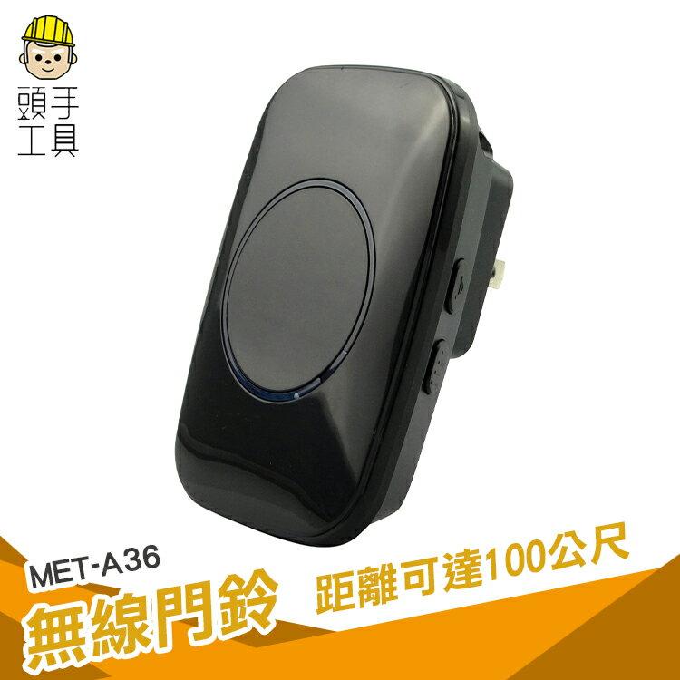 頭手工具 無線門鈴 家用超遠距離 智能電子呼叫器 無線電鈴 電鈴 救護鈴 看護鈴 緊急通知