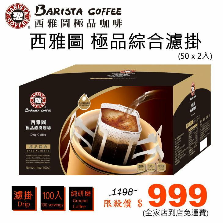 西雅圖咖啡-極品綜合濾掛(100入)盒裝非散包