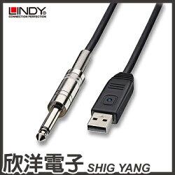 ※ 欣洋電子 ※ LINDY林帝 吉他6.3mm轉USB錄音線 5m/5米/5公尺 (6104)