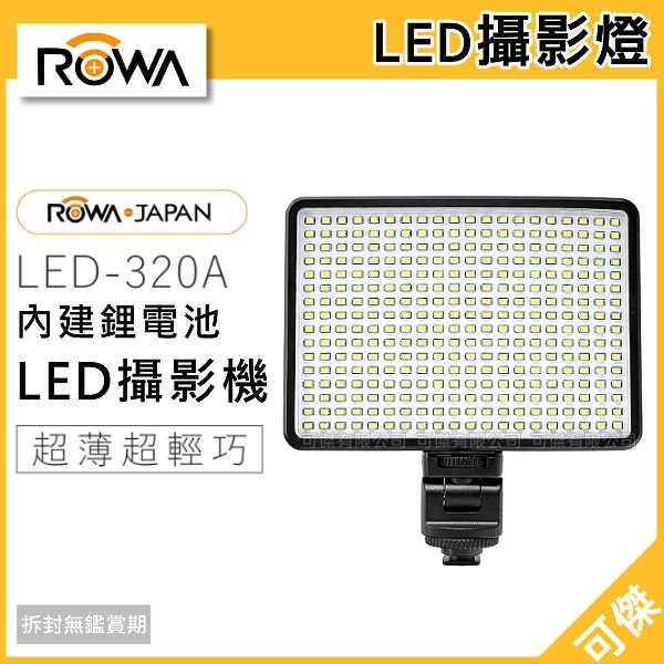 可傑 樂華 ROWA LED~320A  內建鋰電池 LED 攝影燈 補光燈 超薄超輕巧