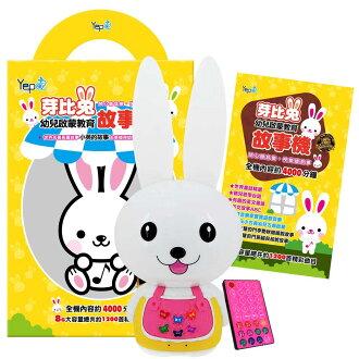 芽比兔Yep2 幼兒啟蒙教育故事機送防摔包(MJ0536)