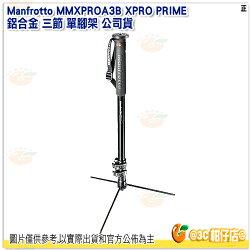 曼富圖 Manfrotto MMXPROA3B XPRO PRIME 鋁合金 三節 單腳架 公司貨 載重10kg 堅固耐用