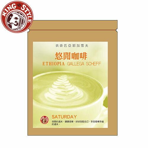 金時代書香咖啡 濾泡式掛耳咖啡 元氣系列-SATURDAY 悠閒咖啡 衣索匹亞耶加雪夫