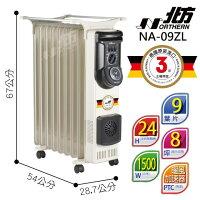 NORTHERN 北方 葉片式 定時恒溫電暖爐 - 9葉片 NA-09ZL NR-09ZL NP-09ZL 北方電暖器 0