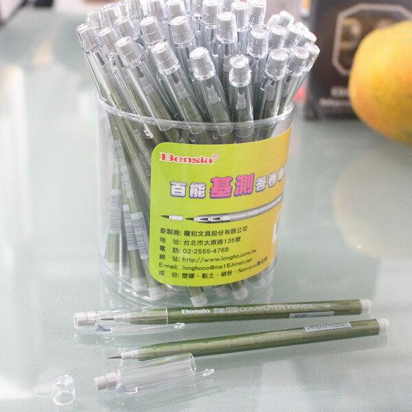 百能2B 基測答卷專用筆 龍和 2B免削鉛筆 (細芯)/一支入{定10}
