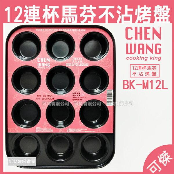CHENWANG12連杯馬芬不沾烤盤BK-M12L蛋糕烤盤模具烤盤模型12連杯烘焙蛋糕專用裸裝
