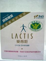 LACTIS~乳酸菌10ml×30支/盒 ×2盒送5ml×30支/盒~特惠中~★全店滿499免運