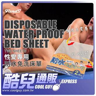 日本 RENDS 性愛專用防水免洗床單 Disposable Water Proof Bed Sheet 220cm x 200cm x 2張 盡情享受濕漉漉黏答答的性愛 日本原裝進口