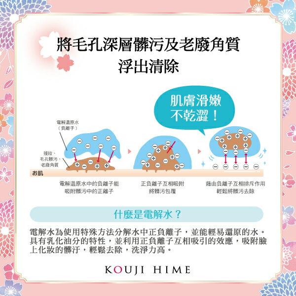 《日本製》米花姬 平衡離子櫻花卸妝水300ml+深層清潔泥櫻花洗顏乳100g 各1入 3