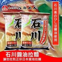 異國泡麵大賞推薦日本 八郎 石川醬油拉麵 116g 醬油拉麵 拉麵 泡麵 日式拉麵 日式泡麵【N102545】