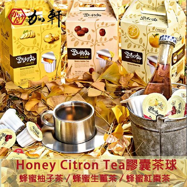 ~加軒~韓國 蜂蜜柚子茶/蜂蜜生薑茶/蜂蜜紅棗茶 膠囊茶球