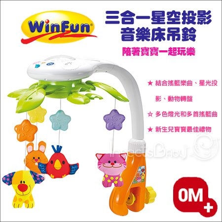 ?蟲寶寶?【香港WinFun】電動旋轉 音樂 投影 三合一星空投射床邊音樂鈴