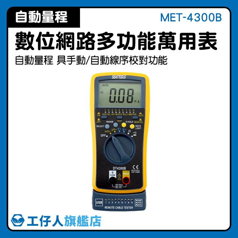 『工仔人』多用表 背光 電工專用錶 工具箱必備 準確測量 電表電錶 MET-4300B
