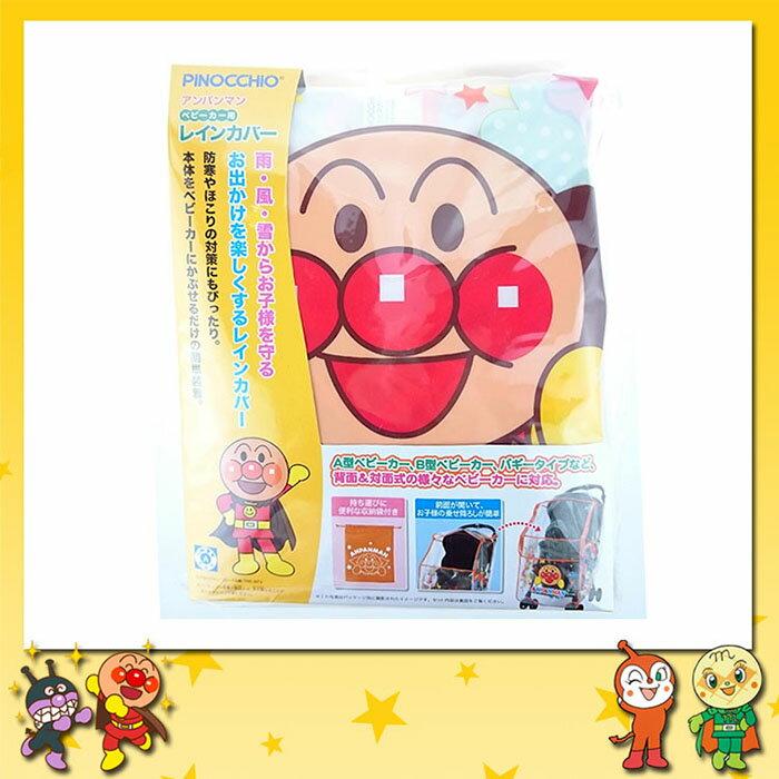 麵包超人 Anpanman 嬰兒車 雨罩 雨衣 含收納袋 透明 防寒 日本進口正版 309739