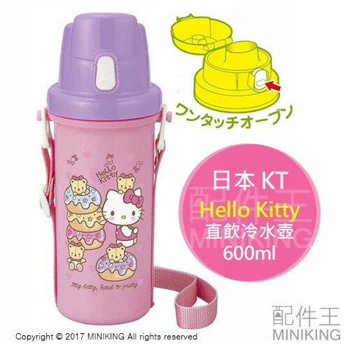 ~ 王~   KT Hello Kitty 廣口彈蓋直飲冷水壺 600ml 附提繩 清洗方