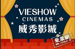 【愛票網】台南、高雄威秀影城電影票(可加價使用其他地區威秀影城)